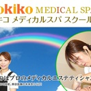 【メディカルエステティシャン】日本初!!治療現場のプロから学べる...