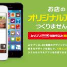 【みせプリ】お店のオリジナルアプリが月額5,000円から