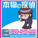 探偵助手募集(石川県・富山県)