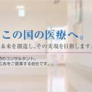 医療・福祉関係で転職をお考えのあなた様!!登録会に参加しませんか?