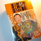 【売却済】池上彰の世界のニュースの基礎知識(中古美品!)