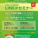 *札幌* LINE@セミナー