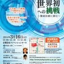 世界初への挑戦~難病治療に挑む(iACT 市民公開講座)