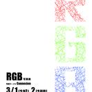 写真サークルConnexion 第二回写真展「RGB」