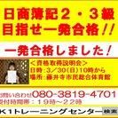 合格率100%を誇る『日商簿記2・3級』資格取得無料説明会・危険...