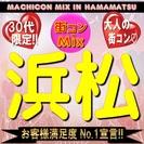 第7回街コンMix in 浜松~30代限定コン~