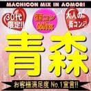 第4回街コンMix in 青森~30代限定コン~ 青森で待望の、大...