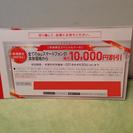 ★auの新規限定(MNP含む)スペシャルクーポン(最大10000...