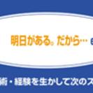 携帯電話の部品製造(柳瀬川駅より徒歩30分/バス停跡見女子大より徒...