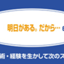 電子機器組立(川越駅バス15分/車通勤可/週払い可能)