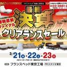 ★3/21(金)22(土)23(日)フランスベッド 東京工場『最終...