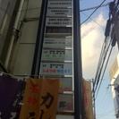 小学・中学・高校一貫指導の進学塾「しどう会WEST」 【新規 塾生...