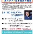韓国商工会議所セミナー「世界構造の転換と東アジア・日本経済の展望」ご案内