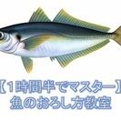 【1時間半でマスター!】魚のおろし方教室