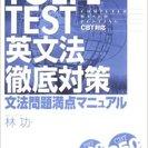 ニューヨークネイティブ - TOEFLテストへの準備 (スカイプ...