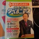 【売却済】池上彰の学べるニュース(中古)