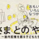 仙台『かみさまとのやくそく』上映会&クリスタルボウルの響き