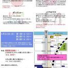 「テノヒラメソッド2014春」 - 大阪市