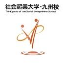 【3/22土曜日開催 1期生入学締切間近!】社会貢献するための起業...