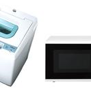 洗濯機、電子レンジをセットで