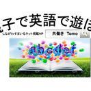 ♪2014/04/12(土)親子英語で遊ぼう♪
