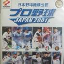プロ野球JAPAN2001