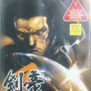 剣豪2 中古 PS2