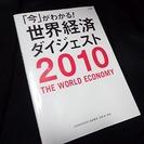 【売却済】「今」がわかる!世界経済ダイジェスト2010(中古)