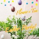 お花と紅茶のイースターパーティ