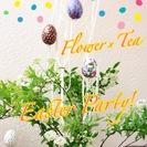 お花と紅茶のイースターパーティー