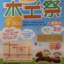 神戸 木工祭