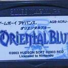 GBA 中古 オリエンタルブルー青の天外