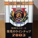 阪神タイガース栄光のラインナップ2003
