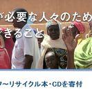 札幌市近郊★古本・本・CD・DVD・古雑誌のボランティア無…