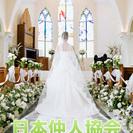 婚活応援いたします!!