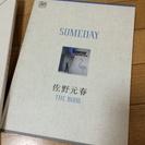 佐野元春 名盤ライブ  SOMEDAY ★ 名盤LIVE DVD...