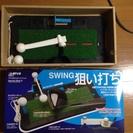 ゴルフ スイング練習