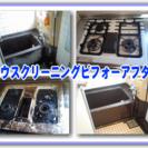 HOUSEクリーニング ¥15,000~引き受けます