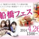 【1人参加大歓迎】4/26(土) プレミアムパーティー♪西船橋フ...