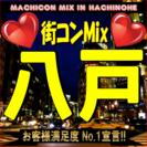 またまた八戸で開催決定!!第5回街コンMix in八戸