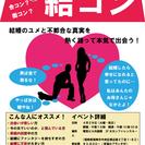 結コン(けっこん)~博多女100人と語る結婚オモシロ大パーティー♪~