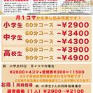 【セスタ 家庭教師】 教育業界に革命価格! 入会費0円 キャンペ...
