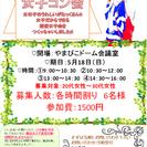 婚活や恋活に悩める女性のための女子会、女子コン会開催!!