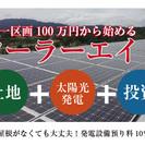 1区画100万円から始める「ソーラーエイド」。 土地・屋根がなくて...