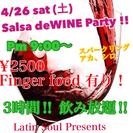 サルサ de ワインパーティー‼︎