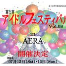 静岡アイドルフェスティバル in 富士宮AERA~富士山世界遺産登録記念