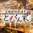新橋本店・赤坂見附店スタッフ募集!! 時給1200円〜(22時以...