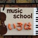 いろは音楽教室【ヴァイオリン、ギター】