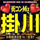 第2回街コンMix in 掛川 全国で大人気の街コンMixが掛川に...