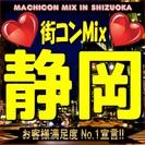 第7回街コンMix in 静岡